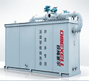 冲渣水、废水涡旋管板换热器